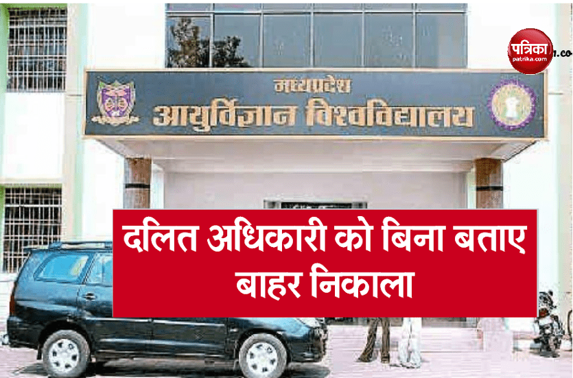 Dalit Officer Was Expelled From Medical University Without Giving Any Reason