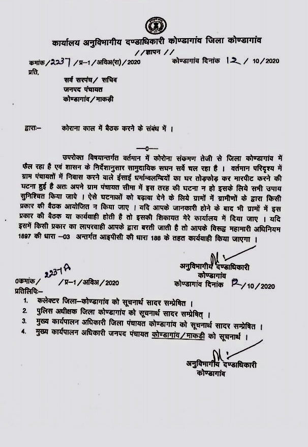 SUB-DIVISIONAL MAGISTRATE'S ORDER REGRADING CHRISTIAN PERSECUTION IN KONDAGAON DISTRICT OF CHHATTISGARH STATE.