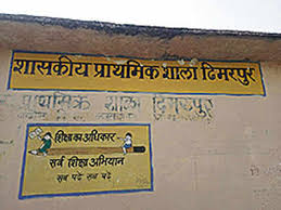 Madhya Pradesh schools haven't been able to shake off caste tags