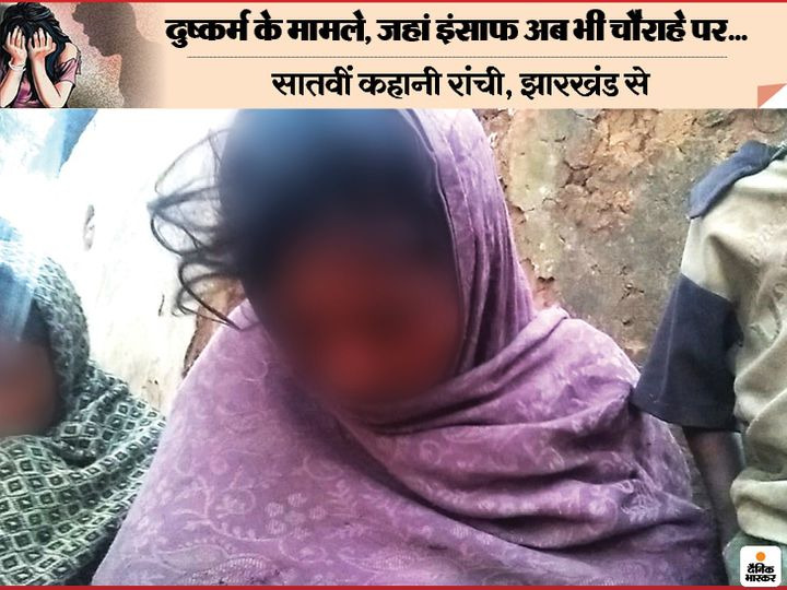 Story of widow tribal victim:Entered the hut at night and gangraped; She became pregnant, gave birth to a baby girl, but has not filed a case yet.