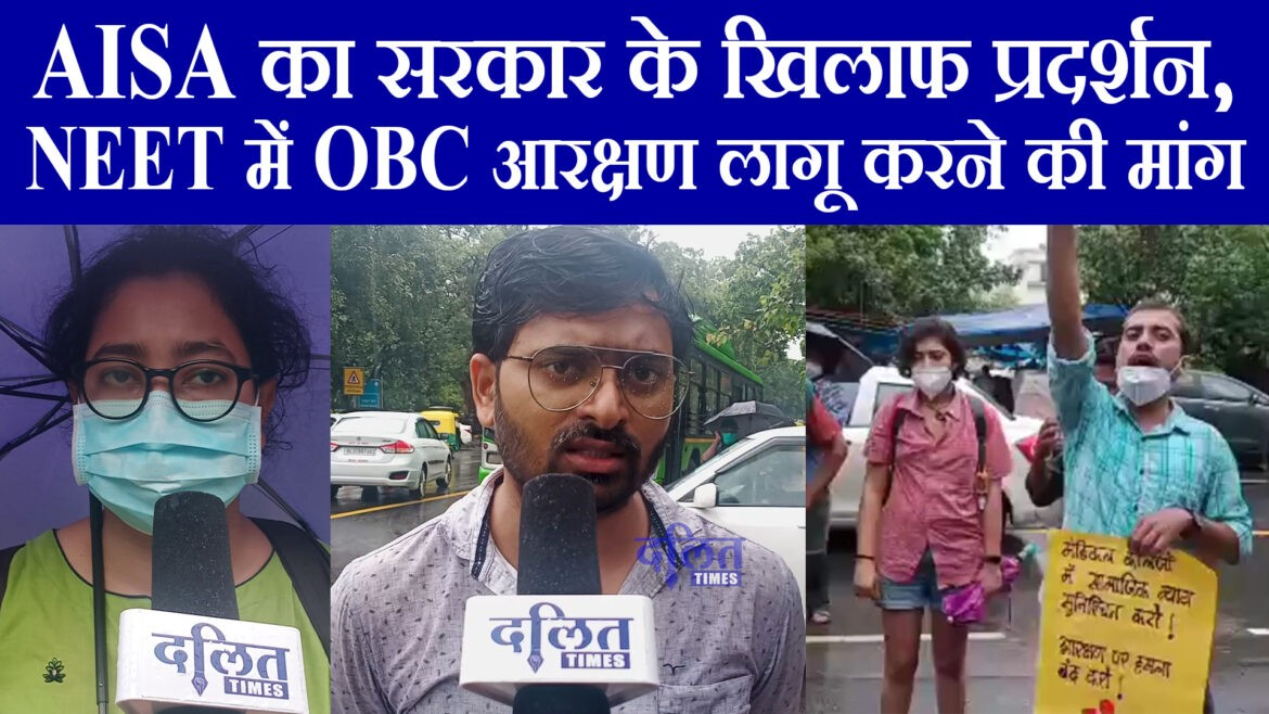 AISA protest against government, demand for implementation of OBC reservation in NEET