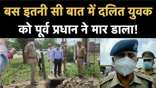 The pit was being dug to extract rain water, the former head killed the Dalit youth